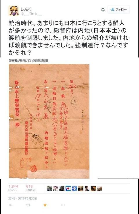 統治時代、あまりにも日本に行こうとする鮮人が多かったので01