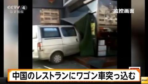 中国のレストランにワゴン車突っ込む