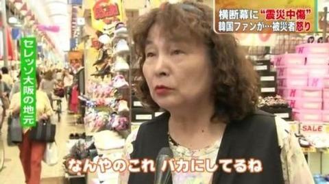 韓国人「日本の大地震をお祝いします」03