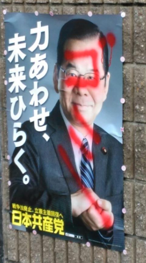 日本共産党志位委員長はゴミ