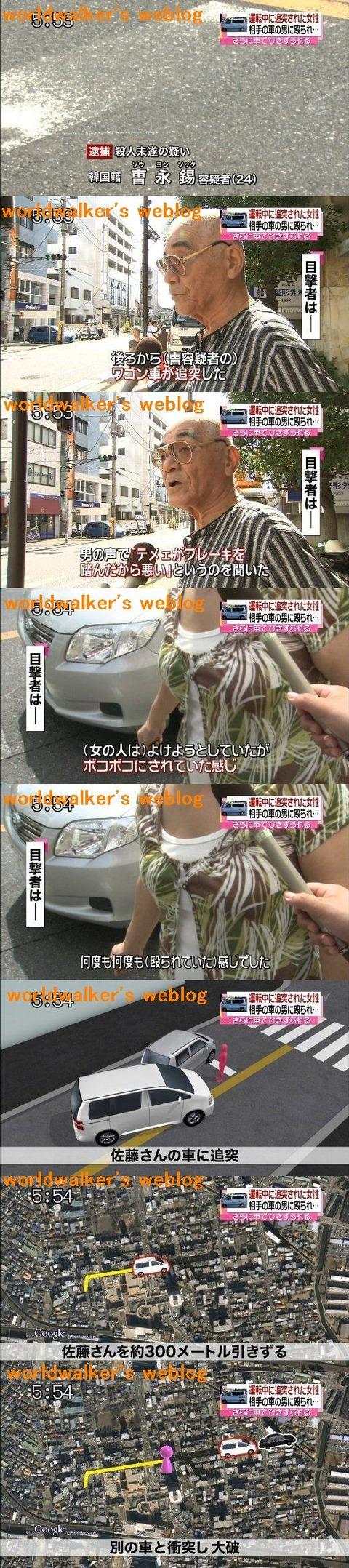 韓国人、曺永錫を逮捕16ww