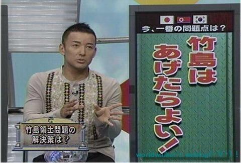 山本太郎「竹島は韓国にあげたらよい」01ww