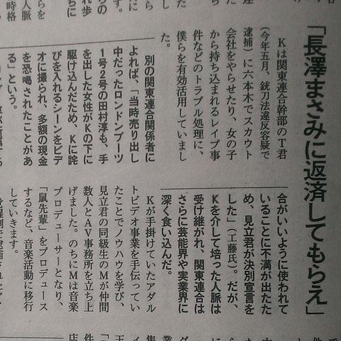長澤まさみと関東連合(週刊文春)03trm
