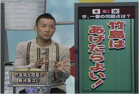 山本太郎「竹島は韓国にあげたらよい」