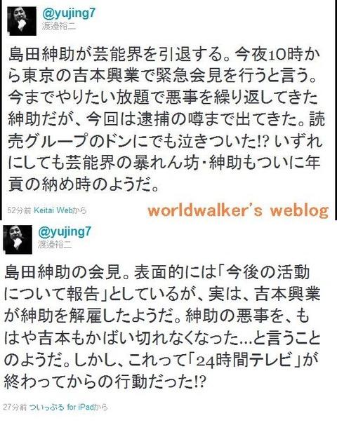 島田紳助引退ww
