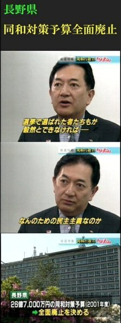 同和対策予算全面廃止長野県trm(小)