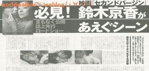 鈴木京香セカンドバージン02(大)