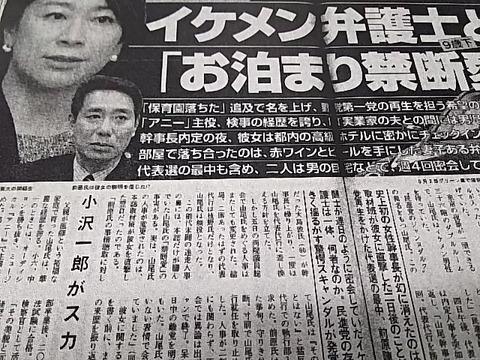 山尾志桜里がイケメン弁護士と「お泊まり禁断愛」01