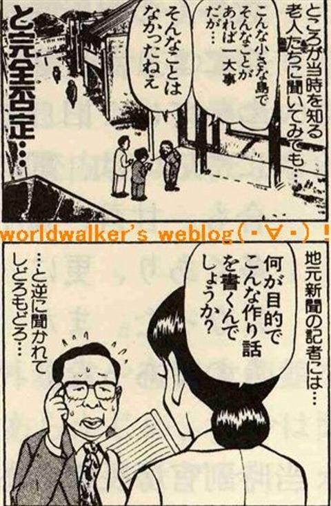 慰安婦の強制連行は作り話(マンガ)ww