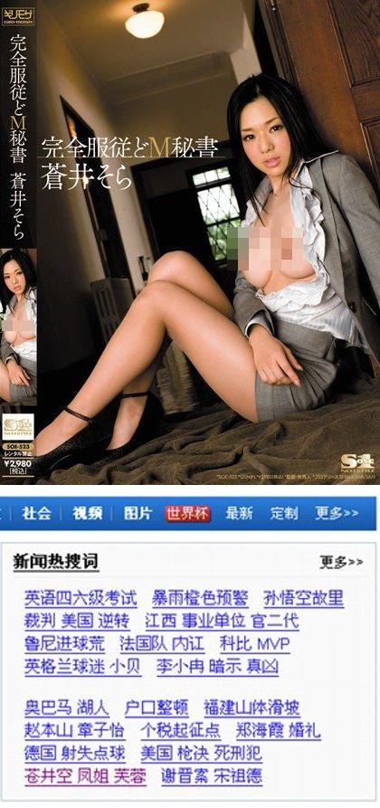 蒼井そら中国で大人気02