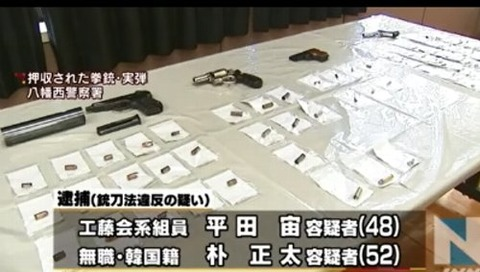 韓国朝鮮人容疑者の画像10