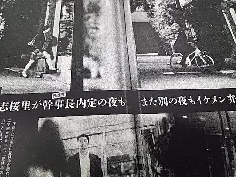 山尾志桜里がイケメン弁護士と「お泊まり禁断愛」02