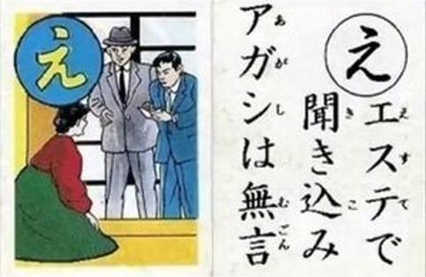 朝鮮カルタ03