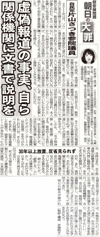 慰安婦問題、朝日新聞の大罪