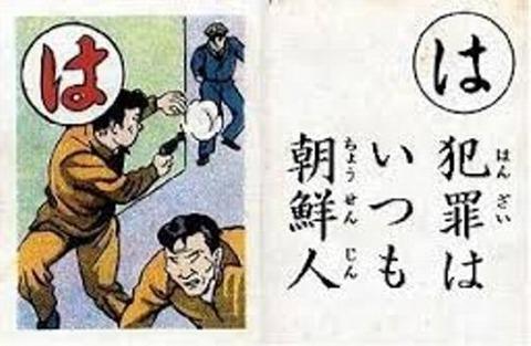 朝鮮カルタ01