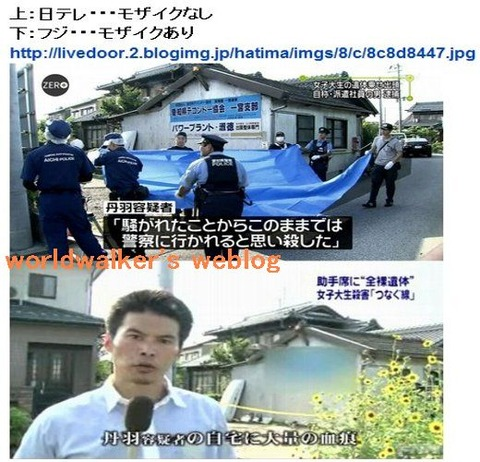 フジテレビ丹羽容疑者宅のテコンドーの文字にモザイク(大)