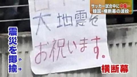 韓国人「日本の大地震をお祝いします」01