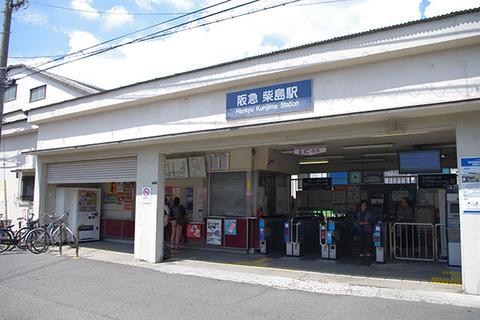 柴島駅が部落柴島駅に改ざん04