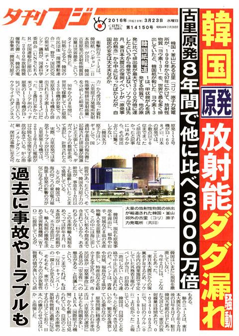 韓国原発放射能ダダ漏れ東京より放射線量が高いソウル