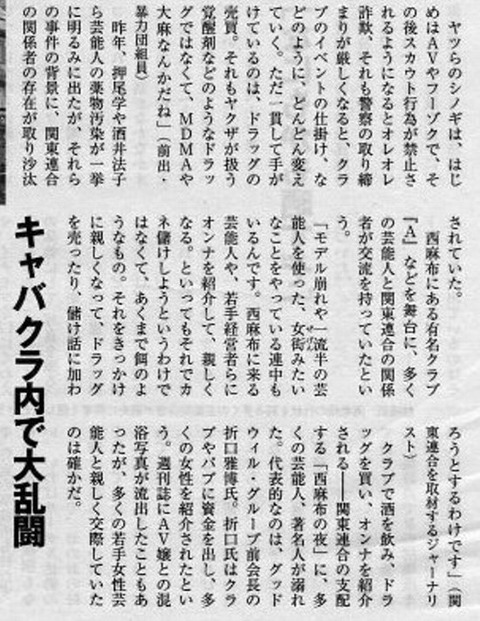 海老蔵雑誌04(小)trm