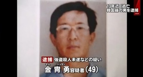 韓国朝鮮人容疑者の画像04