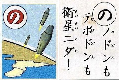 朝鮮カルタ05