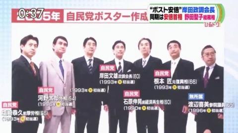 左から三番目の安倍総理にはなぜか当選時期