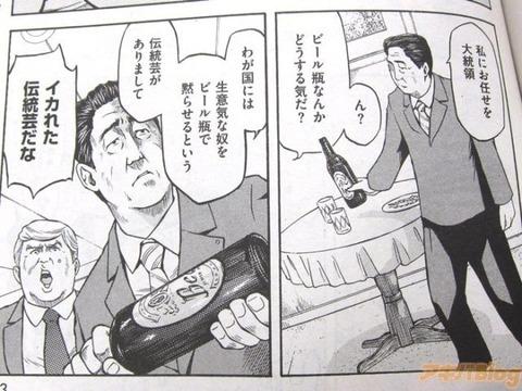 安倍さんとトランプさん(マンガ)