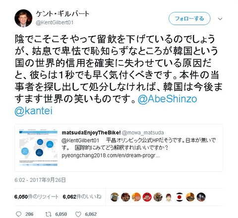 韓国平昌オリンピック公式HPの世界地図上に日本がない(ケント)