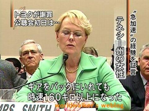 トヨタ公聴会で証言した反日ババア02(小)