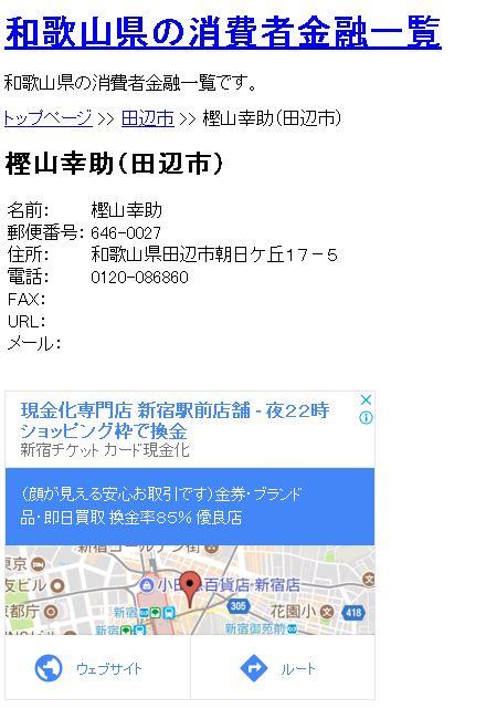 樫山幸助(田辺市)