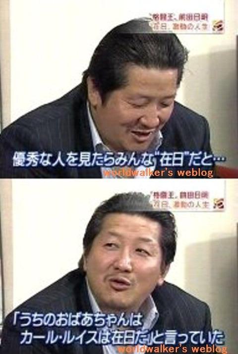 前田日明「カールルイスは在日」trm(小)ww