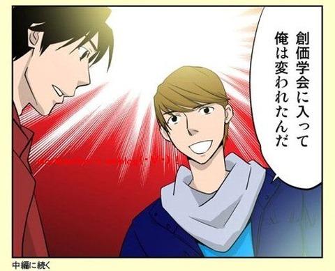 創価学会(マンガ)08(大)