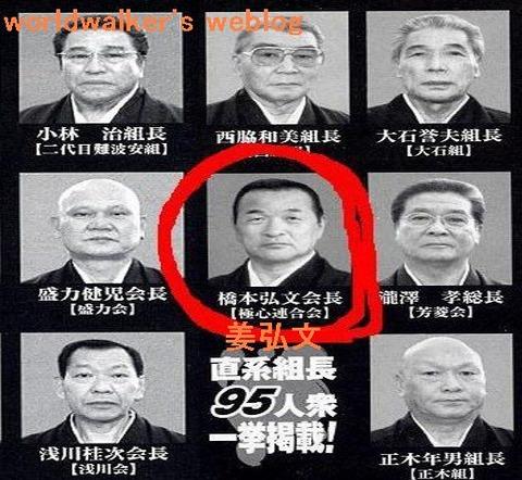 極心連合会・姜弘文trm