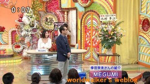 MEGUMIに木村多江から花輪01ww