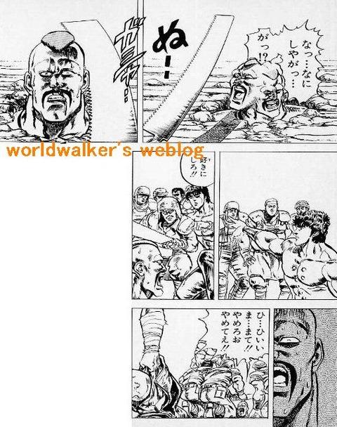 北斗の拳(首切り)小ww