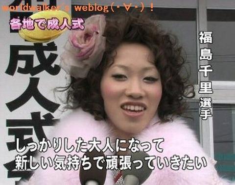 福島千里01(小)