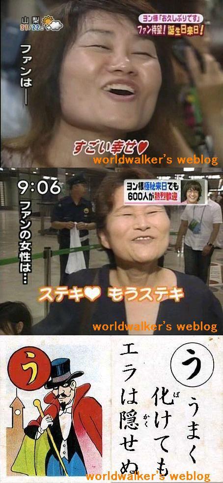 韓国人うまく化けてもエラは隠せぬww