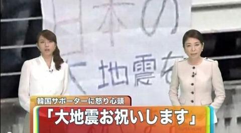 韓国人「日本の大地震をお祝いします」02