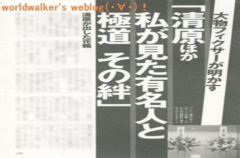 清原ほか 私が見た有名人と極道 その絆【現代】(大)
