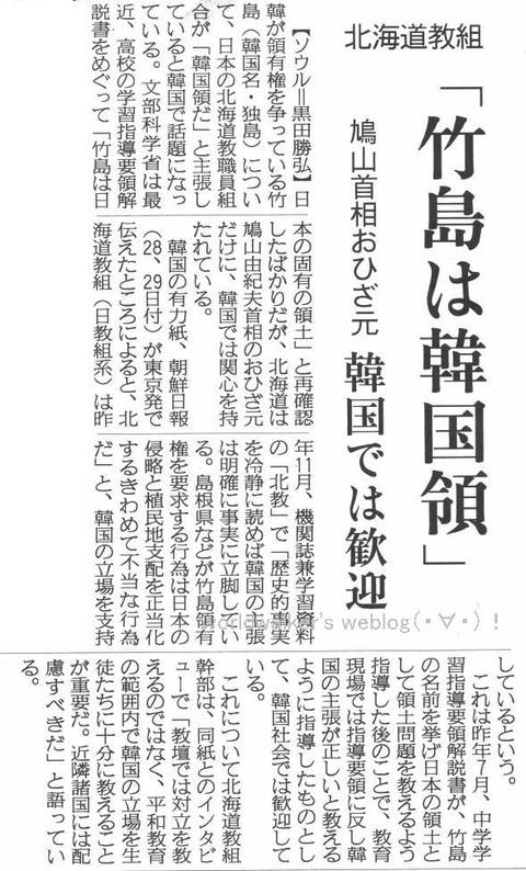 北海道教職員組合「竹島は韓国領」03ww