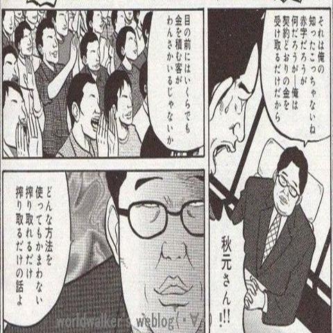 秋元康(マンガ)23trm