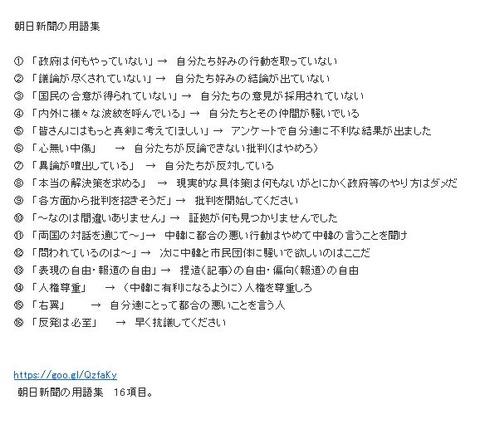 朝日新聞の用語集