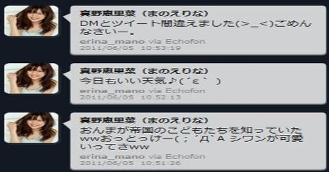 真野恵里菜01