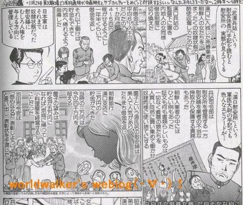 慰安婦のマンガ(小林よしのり)01ss