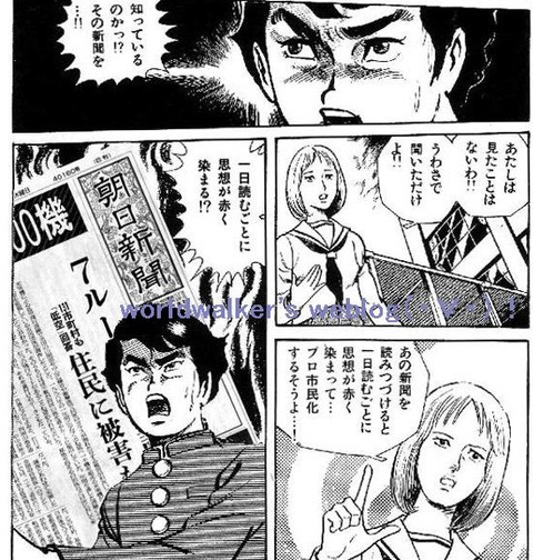 朝日新聞恐怖新聞03trms