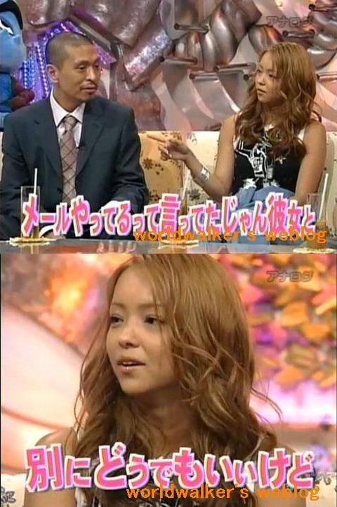 安室奈美恵vs松本人志「何考えてんのおっさん」0102