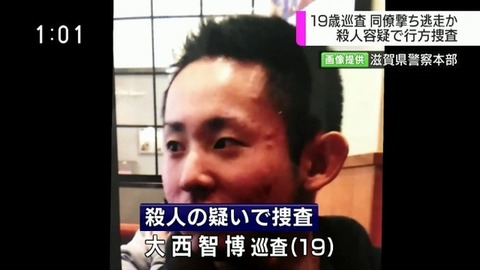 19才西本智博巡査が井本光巡査長を射殺01