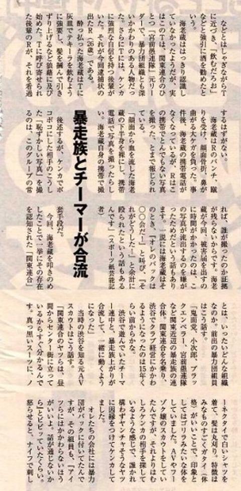 海老蔵雑誌03(小)trm