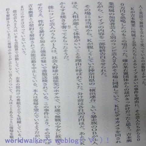 関東連合、吉本芸人を恐喝01trmww